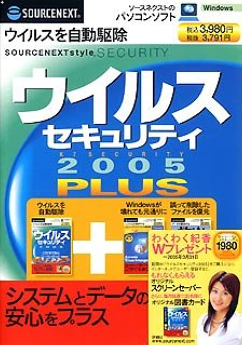 現れる撃退する教育学ウイルスセキュリティ 2005 PLUS (スリムパッケージ版)