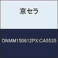 京セラ 切削工具 チップ DNMM150612PX:CA5535
