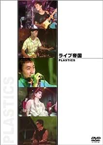 ライブ帝国 PLASTICS [DVD]