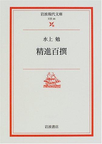 精進百撰 (岩波現代文庫)の詳細を見る
