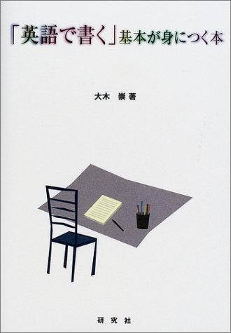 「英語で書く」基本が身につく本の詳細を見る
