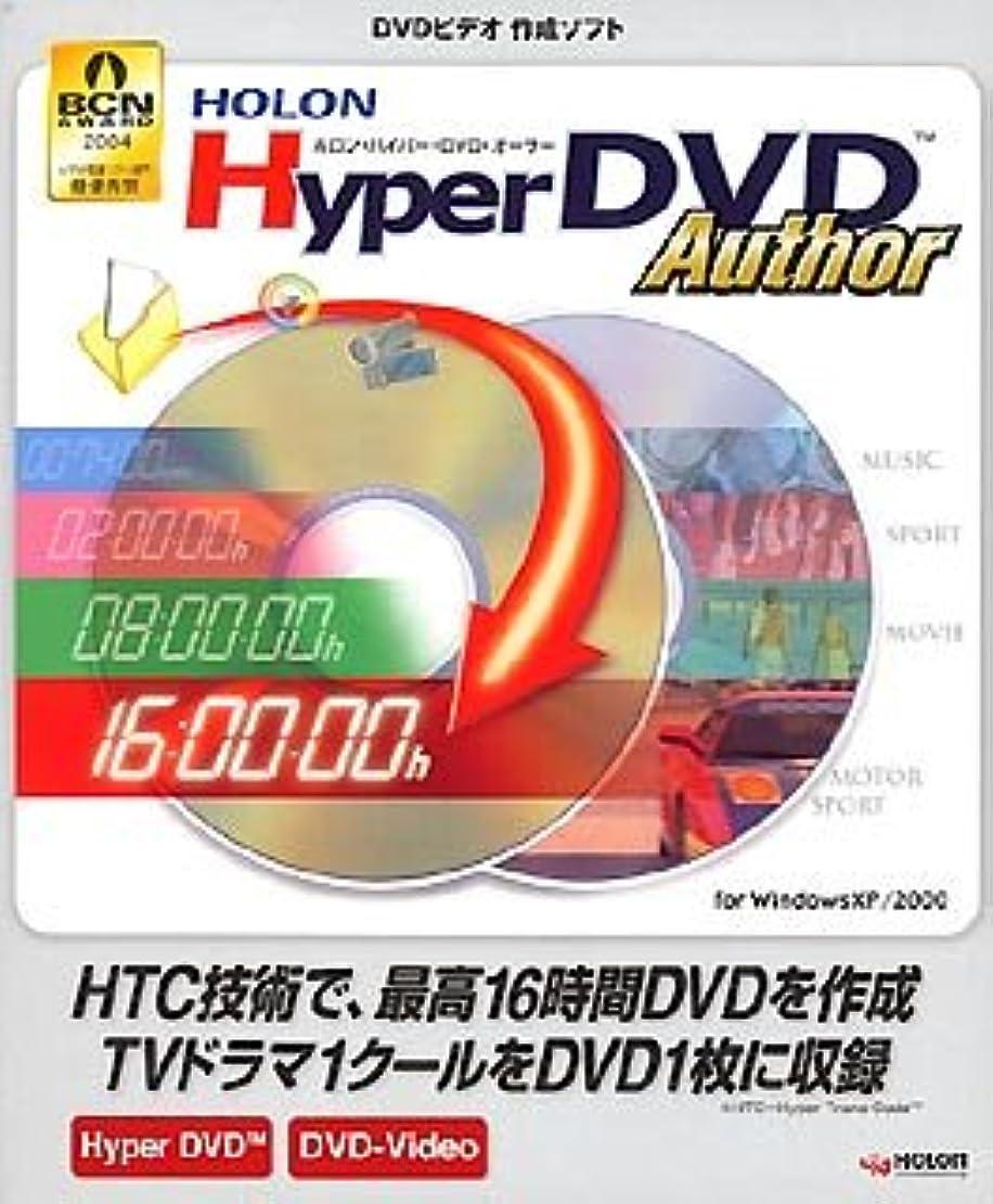 シートキラウエア山特権Holon Hyper DVD Author