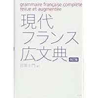 現代フランス広文典[改訂版]
