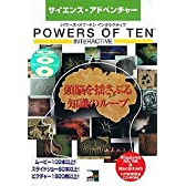 Powers Of Ten Interactive