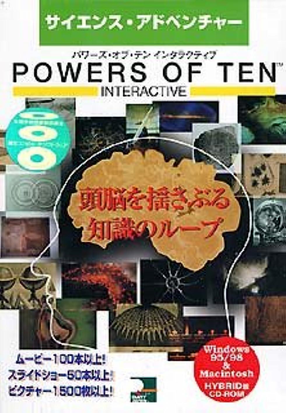 カスケードパントリー人気のPowers Of Ten Interactive