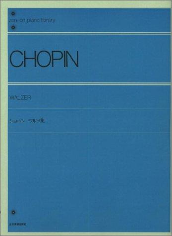 ショパンワルツ集  全音ピアノライブラリーの詳細を見る