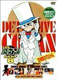 名探偵コナンPART8 Vol.7 [DVD]