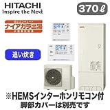 【HEMSインターホンリモコン付】 日立 エコキュート 370L ナイアガラ出湯[水道直圧給湯] 標準タンク フルオートタイプ BHP-F37RD + BER-R1FH
