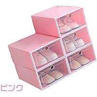 (Mサイズ ピンク)【靴箱/収納】【12箱入り】(男性?女性サイズ) 4色選択可の透明クリアーケース 枠付き