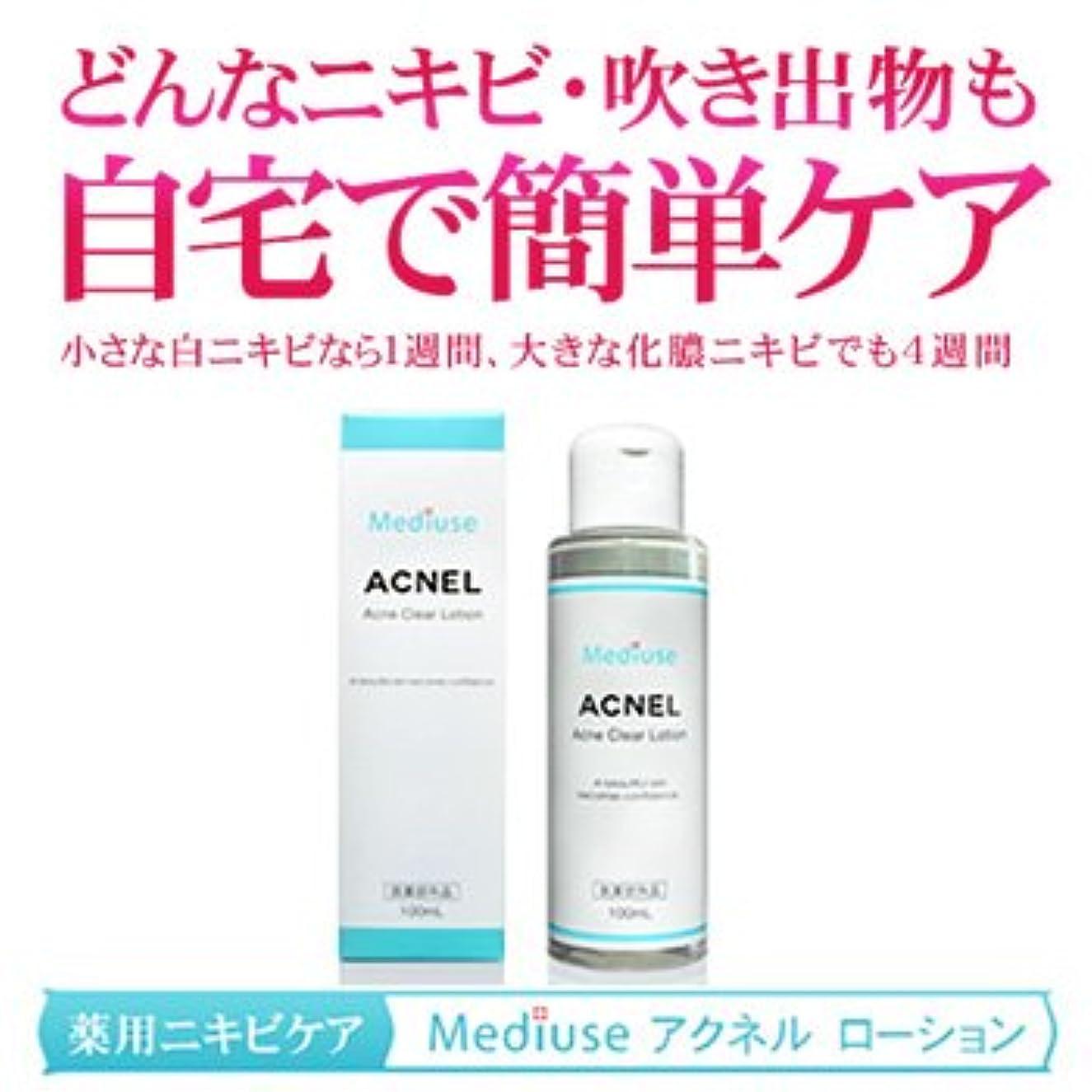 完全に汚れる凝視メデュース アクネル アクネクリアローション(薬用ニキビケアローション)医薬部外品