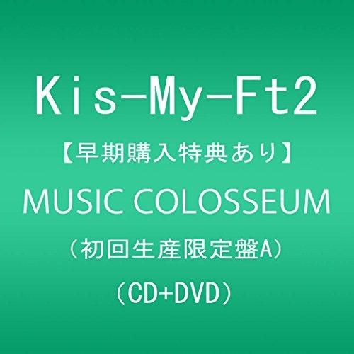 【早期購入特典あり】MUSIC COLOSSEUM(DVD付)(初回生産限定盤A) (ポスター付)