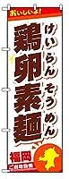 のぼりらんど 防炎のぼり旗 鶏卵素麺 H1800mm×W600mm ※受注生産品
