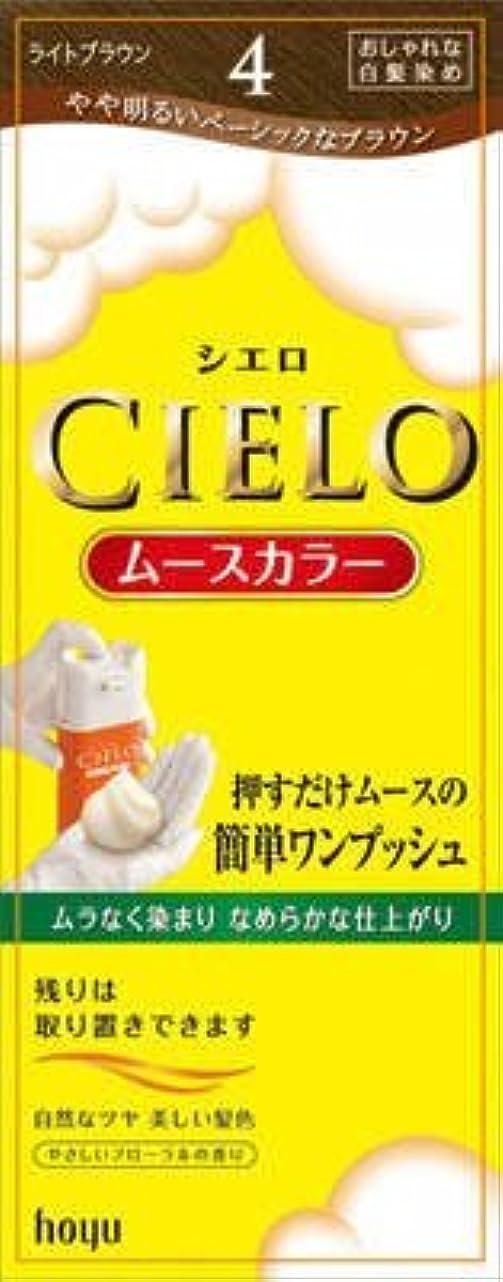 免除する眠り初期シエロ ムースカラー 4 ライトブラウン × 3個セット