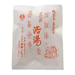 浴湯 【飛騨浴湯】 ~純薬草のお風呂~15袋(15包)セット