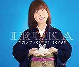 【Amazon.co.jp限定】あたしだってLove song! (特典:直筆サイン入りメガジャケ)付