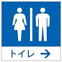 トイレ(青)右矢印→ ステッカー シール 15cm×15cm