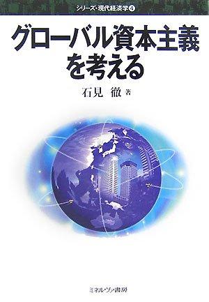 グローバル資本主義を考える (シリーズ・現代経済学)の詳細を見る
