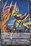 カードファイト!! ヴァンガード/V-BT03/019 紅の獅子獣 ハウエル RR