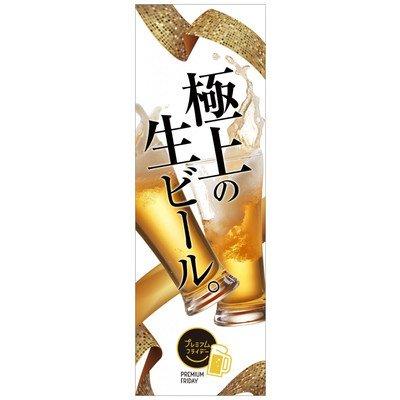 のぼり旗:極上生ビール 10other29-01(プレミアム フライデー)