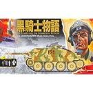 黒騎士物語 1/35 WW.II ドイツ軍 軽駆逐戦車 ヘッツァー 中期型 黒騎士中隊  【CH6661】