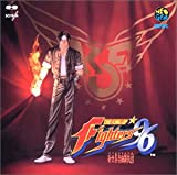 THE KING OF FIGHTERS'96/新世界楽曲雑技団
