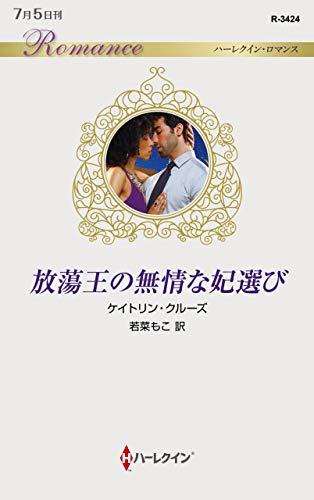 放蕩王の無情な妃選び (ハーレクイン・ロマンス)