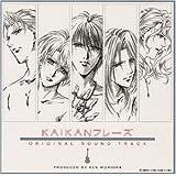 KAIKANフレーズ ― オリジナル・サウンドトラック