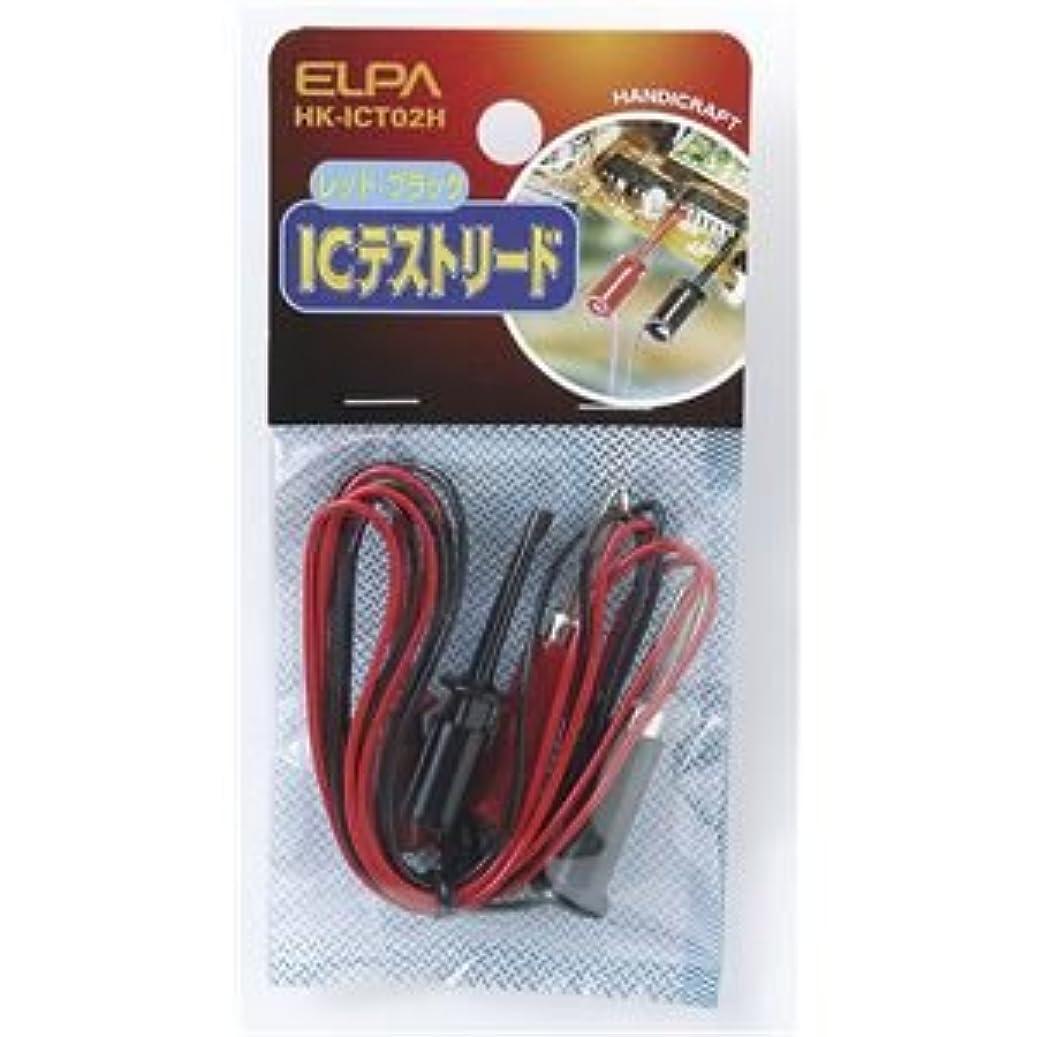 ハードバスケットボールワーム(業務用セット) ELPA ICテストリード 1m HK-ICT02H 【×5セット】