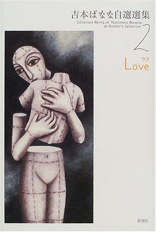 吉本ばなな自選選集〈2〉Loveラブの詳細を見る