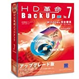 HD革命/BackUp Ver.7 Std(Win2000、XP専用)アップグレード版
