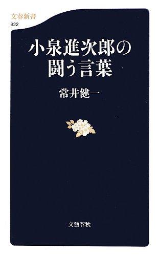 小泉進次郎の闘う言葉 (文春新書 922)の詳細を見る