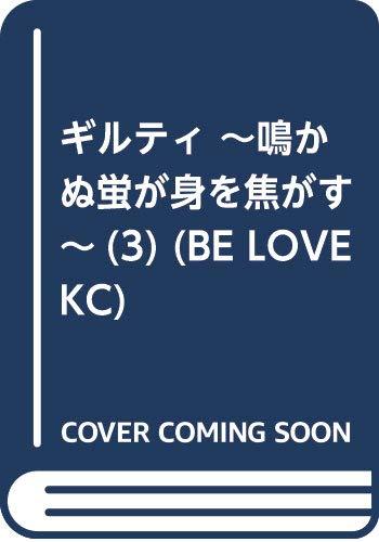ギルティ ~鳴かぬ蛍が身を焦がす~(3) (BE LOVE KC)