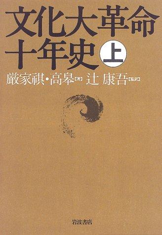 文化大革命十年史 (上)の詳細を見る