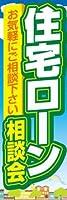 のぼり旗スタジオ のぼり旗 住宅ローン021 大サイズ H2700mm×W900mm
