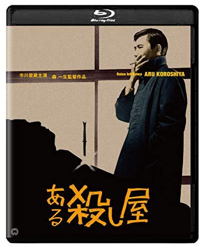 ある殺し屋 修復版 [Blu-ray]