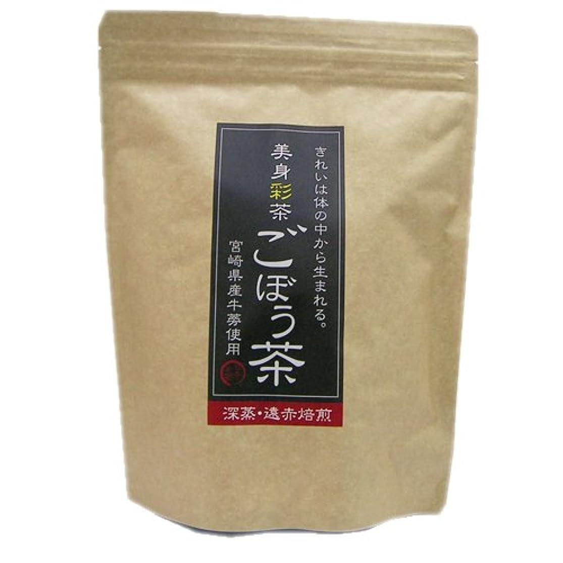 部門革命的道を作るゴボウ茶