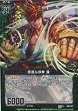 愚直な鉄拳 蓬 【CH】 B06-087-CH ≪Z/X(ゼクス)Zillions of enemy X≫[ブースター 第6弾「五神竜の巫女」]