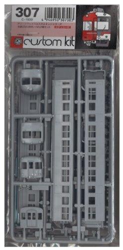 Nゲージ 307 名鉄5500系 2輌セット (未塗装車体キット)