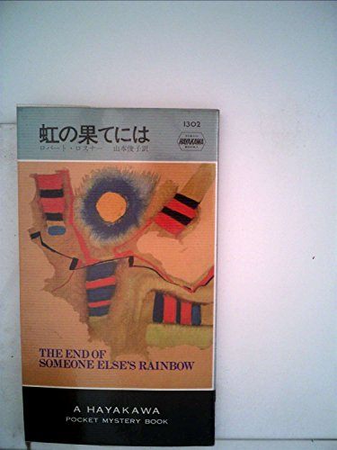 虹の果てには (1978年) (世界ミステリシリーズ)