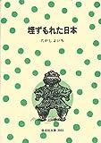 埋ずもれた日本―考古学へのみちびき