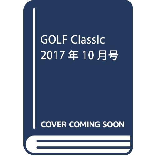 GOLF Classic 2017年 10 月号 [雑誌]