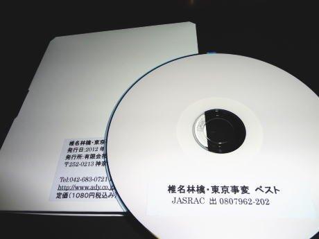 ギターコード譜シリーズ(CD-R版)/椎名林檎・東京事変 ベ...
