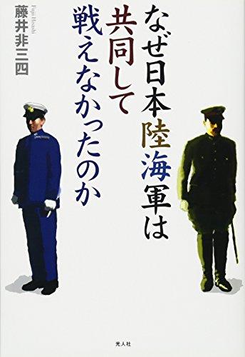なぜ日本陸海軍は共同して戦えなかったのかの詳細を見る