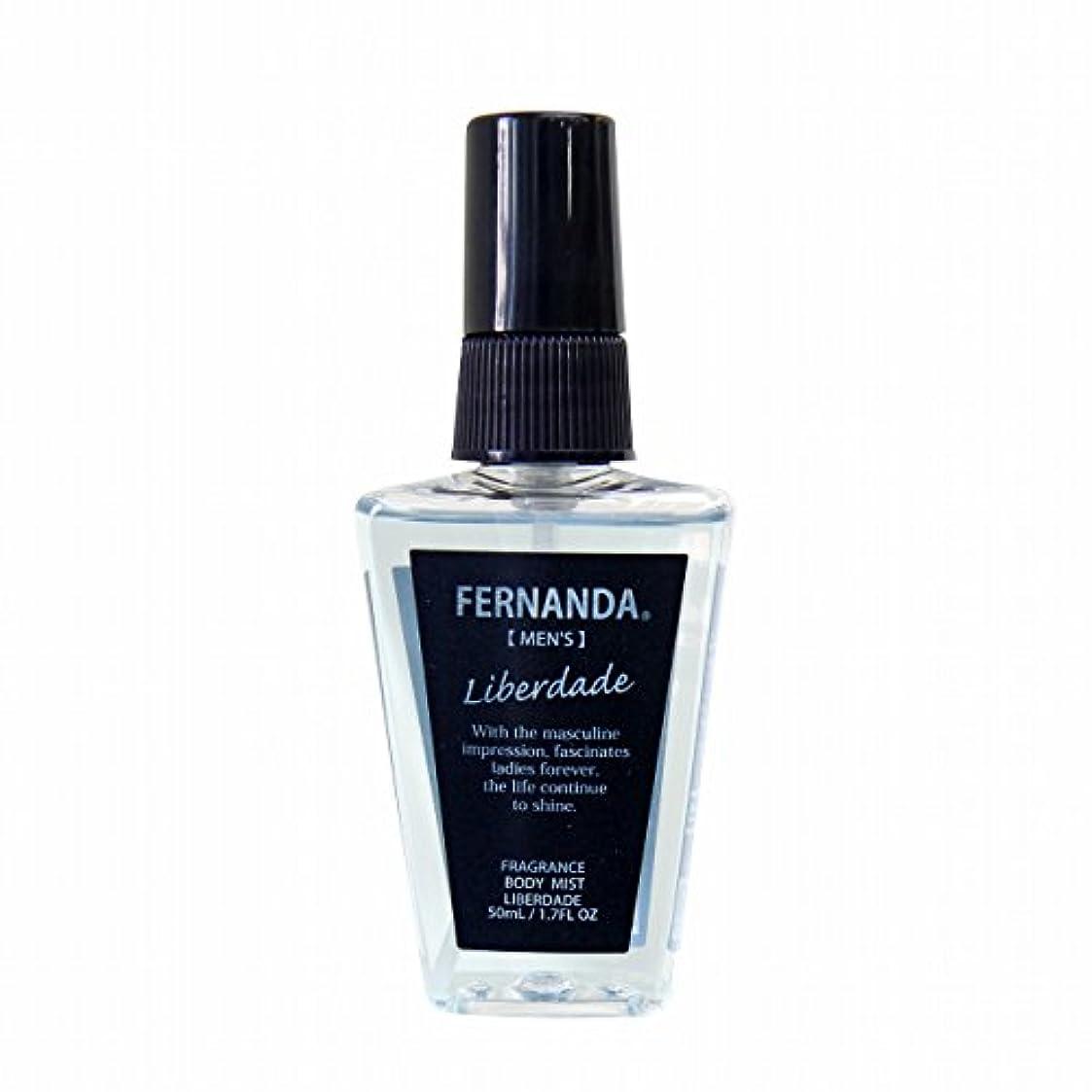 どこでも無知通行料金FERNANDA(フェルナンダ) Body Mist For MEN Liberdade (ボディミスト フォーメン リベルダージ)