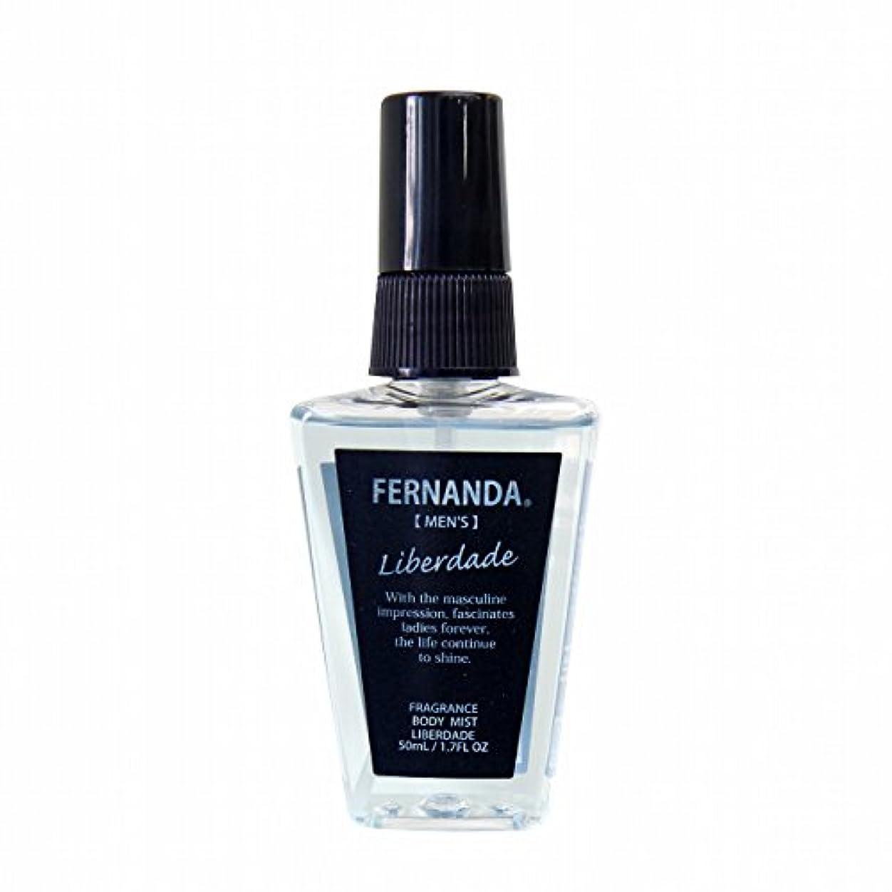 寛大さブルーベル彫るFERNANDA(フェルナンダ) Body Mist For MEN Liberdade (ボディミスト フォーメン リベルダージ)
