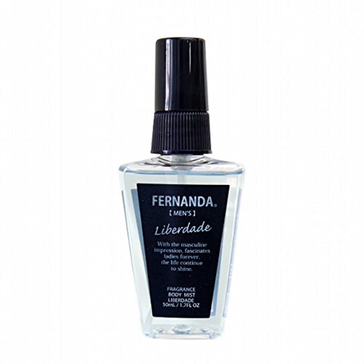 麦芽構成する喉が渇いたFERNANDA(フェルナンダ) Body Mist For MEN Liberdade (ボディミスト フォーメン リベルダージ)