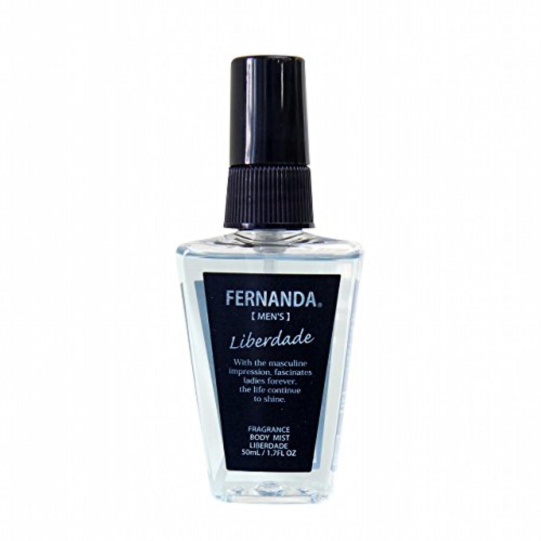 歯痛出会い染料FERNANDA(フェルナンダ) Body Mist For MEN Liberdade (ボディミスト フォーメン リベルダージ)