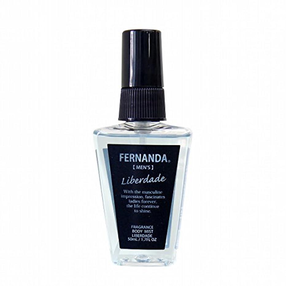 優先服を洗うスペースFERNANDA(フェルナンダ) Body Mist For MEN Liberdade (ボディミスト フォーメン リベルダージ)