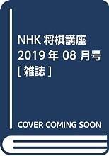 NHK将棋講座 2019年 08 月号 [雑誌]