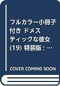 フルカラー小冊子付き ドメスティックな彼女(19) 特装版: プレミアムKC